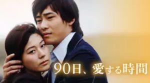 韓国ドラマ|90日愛する時間を日本語字幕で見れる無料動画配信サービス