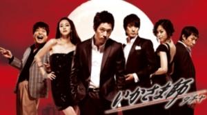 韓国ドラマ|いかさま師タチャを日本語字幕で見れる無料動画配信サービス
