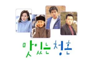 韓国ドラマ|おいしいプロポーズを日本語字幕で見れる無料動画配信サービス