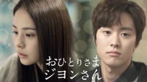 韓国ドラマ|おひとりさまジヨンさんを日本語字幕で見れる無料動画配信サービス