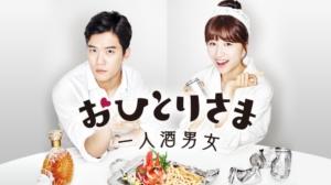 韓国ドラマ|おひとりさま一人酒男女を日本語字幕で見れる無料動画配信サービス