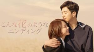韓国ドラマ|こんな花のようなエンディングを日本語字幕で見れる無料動画配信サービス