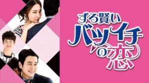 韓国ドラマ|ずる賢いバツイチの恋を日本語字幕で見れる無料動画配信サービス
