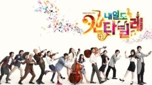 韓国ドラマ|のだめカンタービレネイルカンタービレを日本語字幕で見れる無料動画配信サービス
