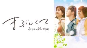 韓国ドラマ|まぶしくてを日本語字幕で見れる無料動画配信サービス