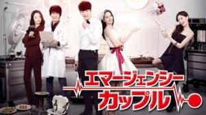 韓国ドラマ|エマージェンシーカップルを日本語字幕で見れる無料動画配信サービス
