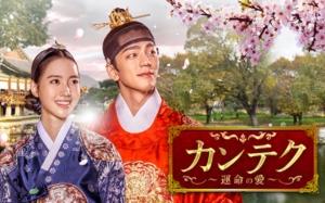 韓国ドラマ|カンテク運命の愛を日本語字幕で見れる無料動画配信サービス