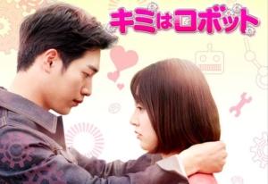 韓国ドラマ|キミはロボットを日本語字幕で見れる無料動画配信サービス
