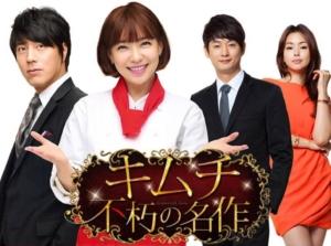 韓国ドラマ|キムチ不朽の名作を日本語字幕で見れる無料動画配信サービス