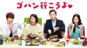 韓国ドラマ|ゴハン行こうよを日本語字幕で見れる無料動画配信サービス