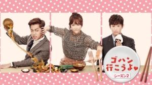 韓国ドラマ|ゴハン行こうよシーズン2を日本語字幕で見れる無料動画配信サービス
