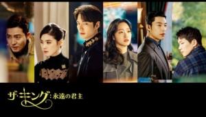 韓国ドラマ|ザキング永遠の君主をNetflix以外で見れる無料動画配信サービス
