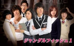 韓国ドラマ|ジャングルフィッシュ1を日本語字幕で見れる無料動画配信サービス