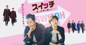 韓国ドラマ|スイッチ君と世界を変えるを日本語字幕で見れる無料動画配信サービス