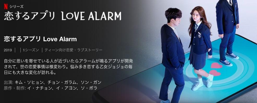 Love alarm アプリ 恋する