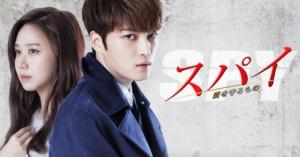 韓国ドラマ|スパイ愛を守るものを日本語字幕で見れる無料動画配信サービス