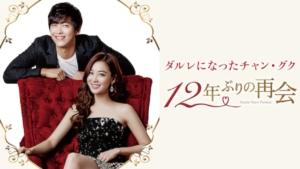 韓国ドラマ|ダルレになったチャングクを日本語字幕で見れる無料動画配信サービス