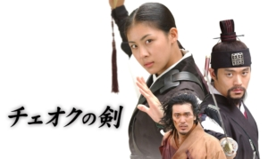 韓国ドラマ|チェオクの剣を日本語字幕で見れる無料動画配信サービス