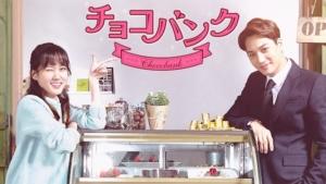 韓国ドラマ|チョコバンクを日本語字幕で見れる無料動画配信サービス