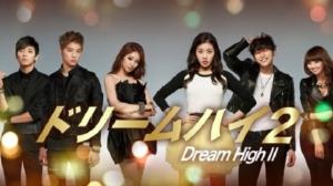 韓国ドラマ|ドリームハイ2を日本語字幕で見れる無料動画配信サービス