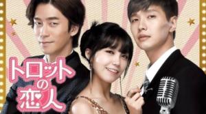 韓国ドラマ|トロットの恋人を日本語字幕で見れる無料動画配信サービス