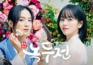 韓国ドラマ ノクドゥ伝を日本語字幕で見れる無料動画配信サービス