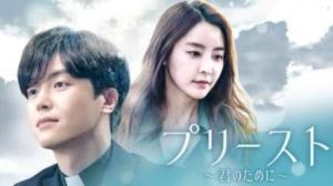 韓国ドラマ プリースト君のためにを日本語字幕で見れる無料動画配信サービス