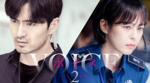 韓国ドラマ|ボイス2 ~112の奇跡~を日本語字幕で見れる無料動画配信サービス
