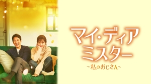 韓国ドラマ|マイディアミスター私のおじさんを日本語字幕で見れる無料動画配信サービス