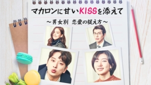 韓国ドラマ|マカロンに甘いKISSを添えてを日本語字幕で見れる無料動画配信サービス