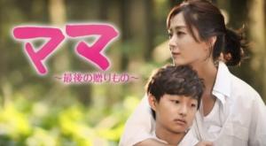 韓国ドラマ|ママ最後の贈りものを日本語字幕で見れる無料動画配信サービス