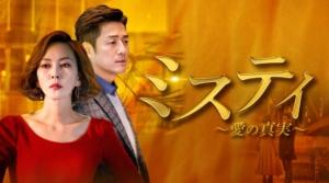 韓国ドラマ|ミスティ愛の真実を日本語字幕で見れる無料動画配信サービス