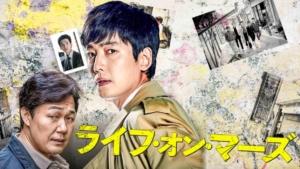 韓国ドラマ|ライフオンマーズを日本語字幕で見れる無料動画配信サービス