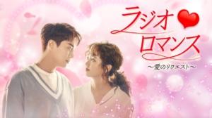 韓国ドラマ|ラジオロマンスを日本語字幕で見れる無料動画配信サービス