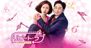 韓国ドラマ|リピートラブを日本語字幕で見れる無料動画配信サービス