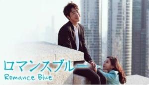 韓国ドラマ|ロマンスブルーを日本語字幕で見れる無料動画配信サービス