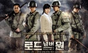 韓国ドラマ ロードナンバーワンを日本語字幕で見れる無料動画配信サービス