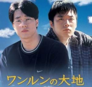 韓国ドラマ|ワンルンの大地を日本語字幕で見れる無料動画配信サービス