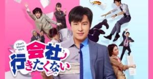 韓国ドラマ|会社行きたくないを日本語字幕で見れる無料動画配信サービス