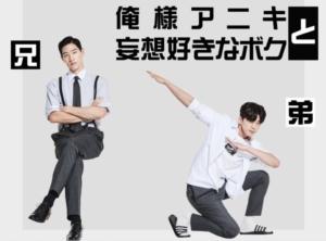韓国ドラマ|俺様アニキと妄想好きなボクを日本語字幕で見れる無料動画配信サービス