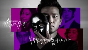 韓国ドラマ 天使の誘惑を日本語字幕で見れる無料動画配信サービス