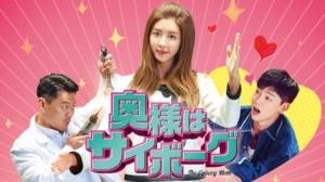韓国ドラマ|奥様はサイボーグを日本語字幕で見れる無料動画配信サービス