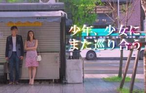 韓国ドラマ|少年少女にまた巡り合うを日本語字幕で見れる無料動画配信サービス