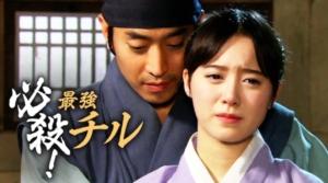 韓国ドラマ|必殺最強チルを日本語字幕で見れる無料動画配信サービス