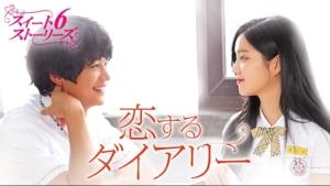韓国ドラマ 恋するダイアリー スイート6ストーリーズを日本語字幕で見れる無料動画配信サービス