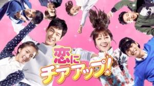 韓国ドラマ|恋にチアアップ!を日本語字幕で見れる無料動画配信サービス