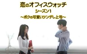 韓国ドラマ 恋のオフィスウォッチシーズン1を日本語字幕で見れる無料動画配信サービス