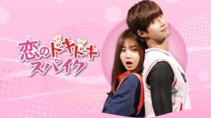 韓国ドラマ|恋のドキドキスパイクを日本語字幕で見れる無料動画配信サービス