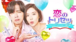 韓国ドラマ 恋のトリセツを日本語字幕で見れる無料動画配信サービス