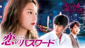 韓国ドラマ|恋のパスワードスイート6ストーリーズを日本語字幕で見れる無料動画配信サービス